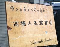高橋人生堂書店