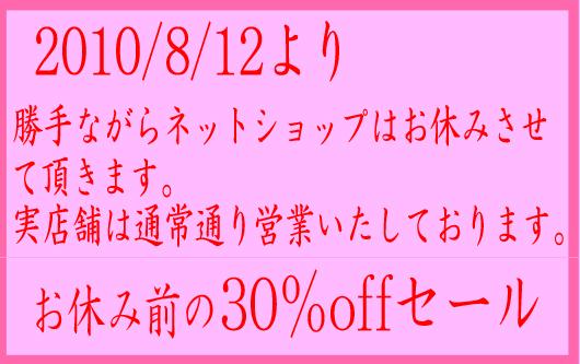 yasumi-2010.jpg